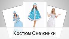 Костюм Снежинки