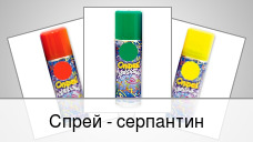 Спрей - серпантин