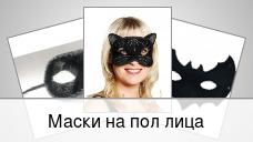 Маски на пол лица
