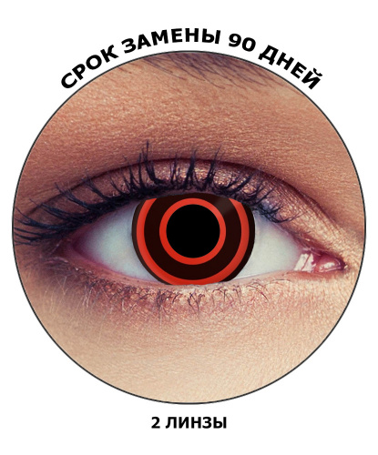 Линзы Бычий глаз, без диоптрий, срок ношения 90 дней (Великобритания)