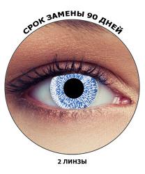 Голубые линзы (1 тон)