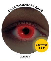 Линзы красные светящиеся в УФ (90 дней)
