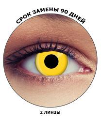 Желтые линзы (90 дней)