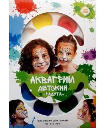 "Набор аквагрима детский ""Радуга"""