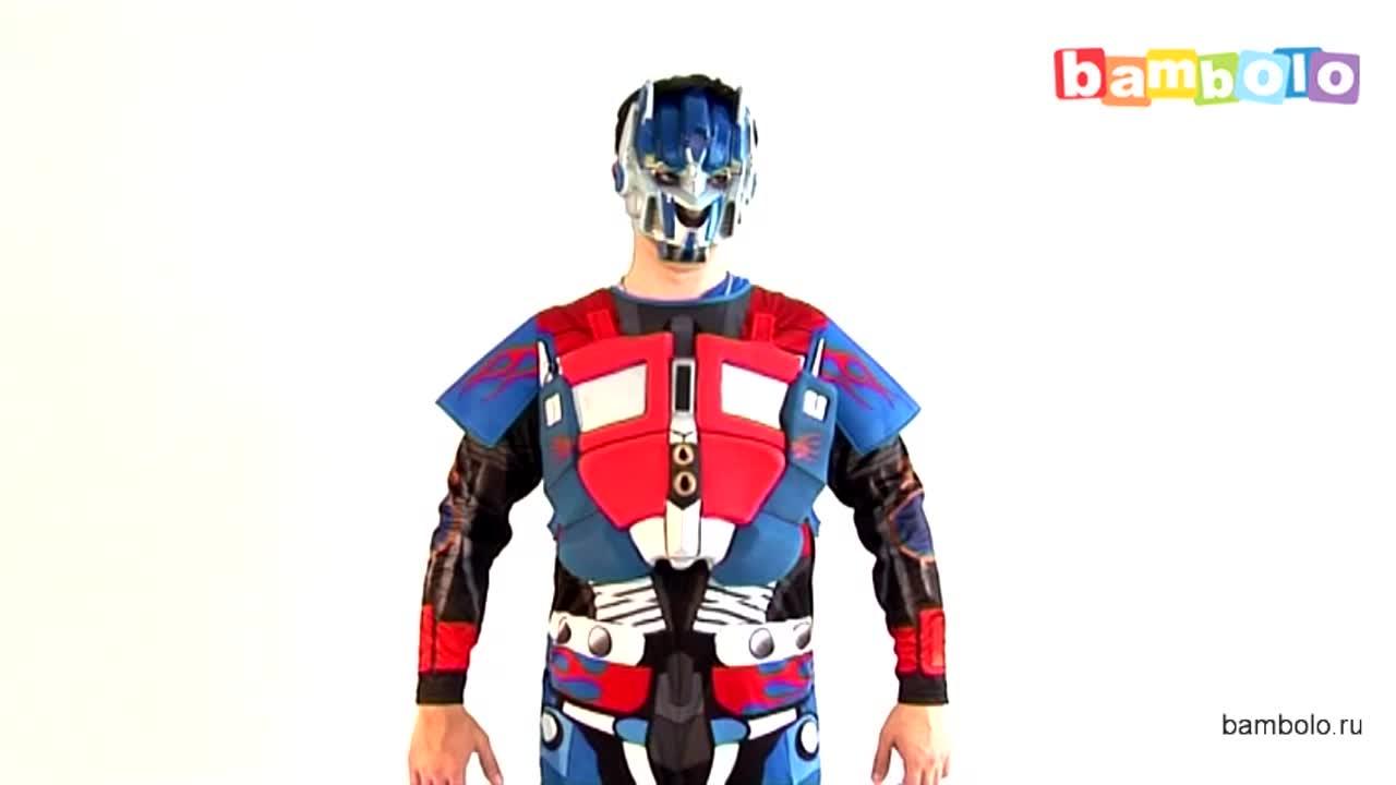 Костюм трансформера Optimus Prime