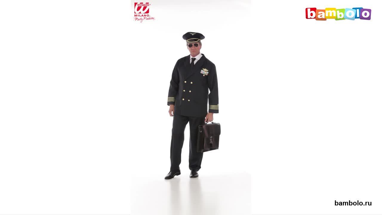 Темно-синий костюм пилота