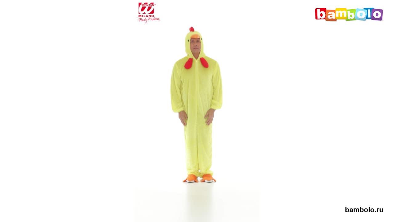 Костюм цыпленка